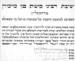 Hebrew Diploma